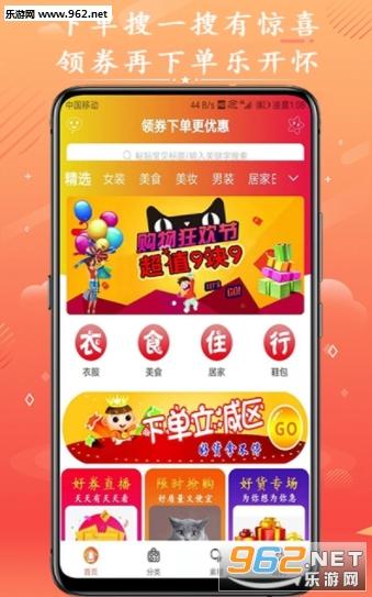 领券么app购物赚钱v1.0 手机版截图1