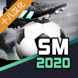 足球经理2020手机版汉化版