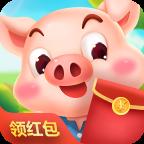 我的养猪场游戏领红包v0.95