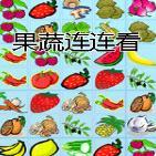 果蔬连连看红包版