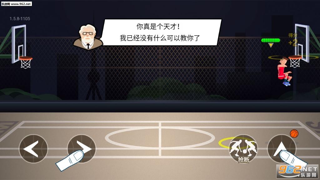 单挑篮球最新安卓版v1.8.3截图2