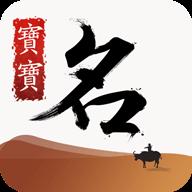 鼠年宝宝起名2020软件appv3.6