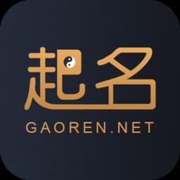 高人起名app2020最新版v6.0.2