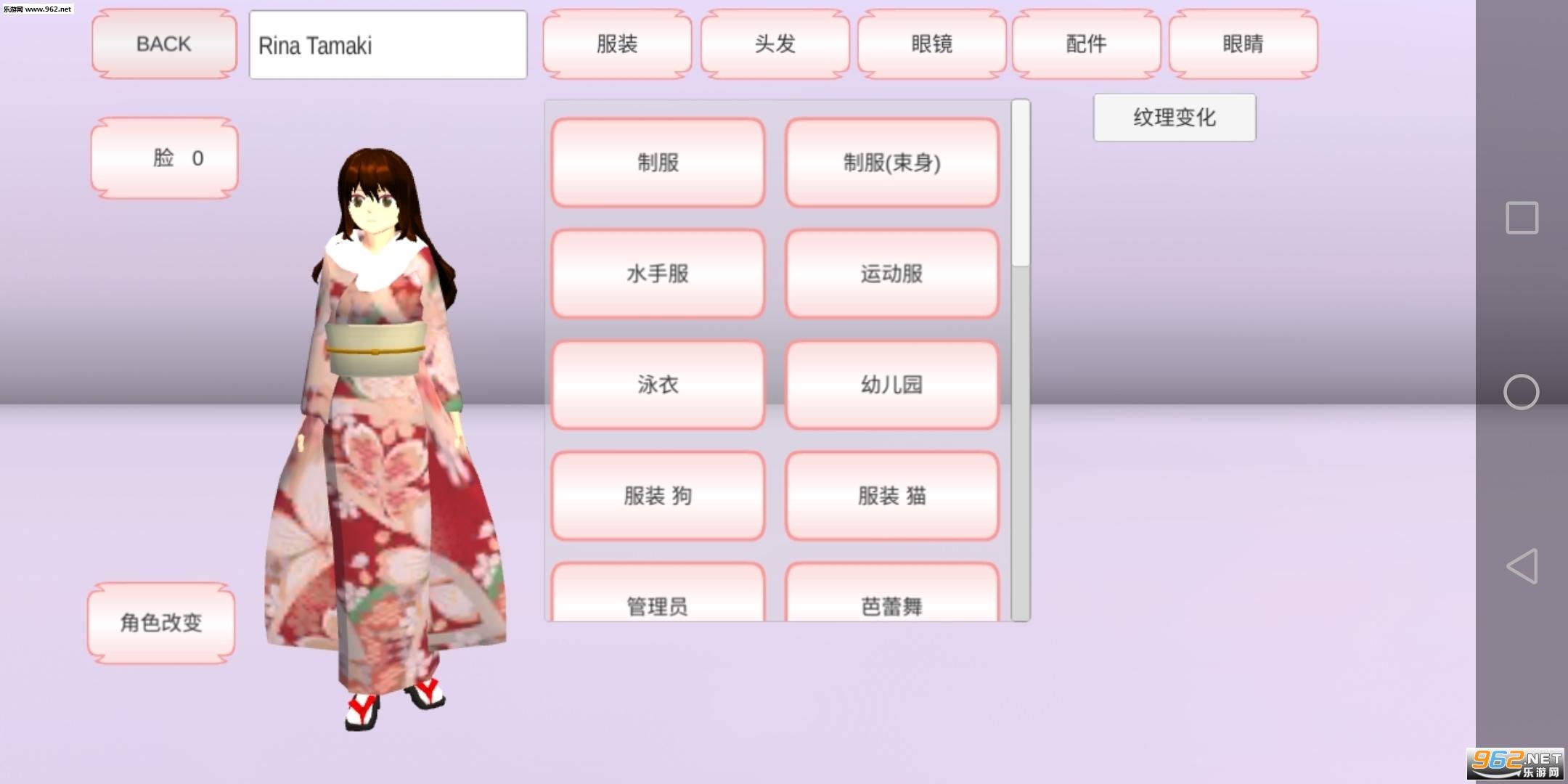 樱花校园模拟器元旦最新版新年和服女巫服巫女服解锁版v1.032.60截图1