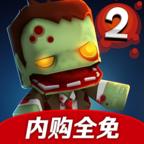 迷你英雄2僵尸中文最新破解版v2.2.1