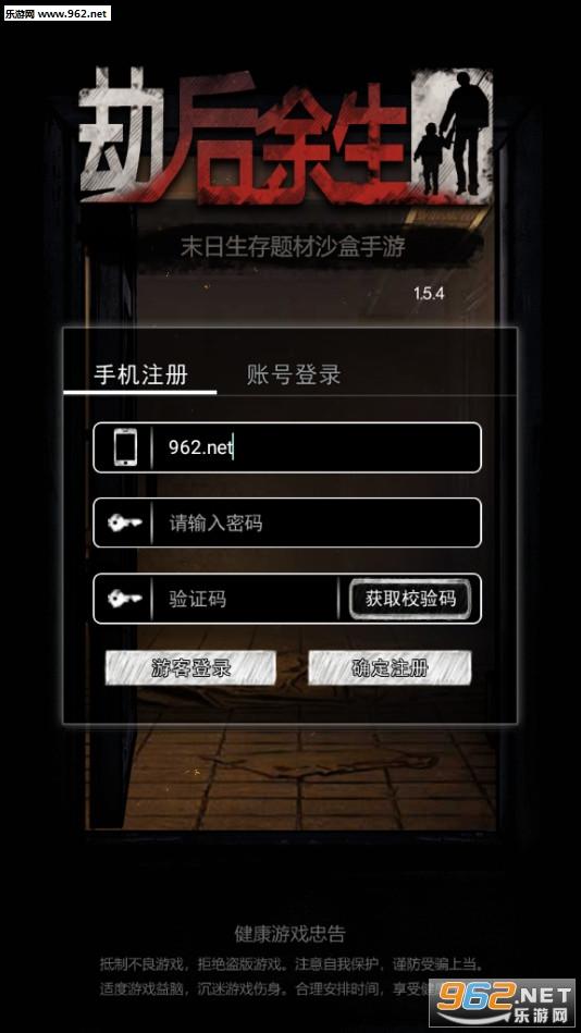劫后余生游戏最新版v1.0.5.00102截图0