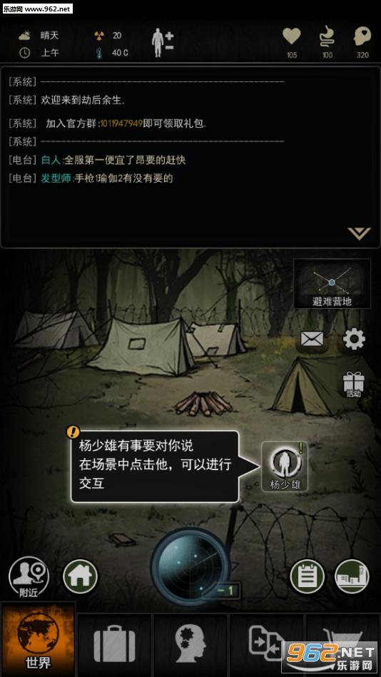 劫后余生游戏最新版v1.0.5.00102截图3