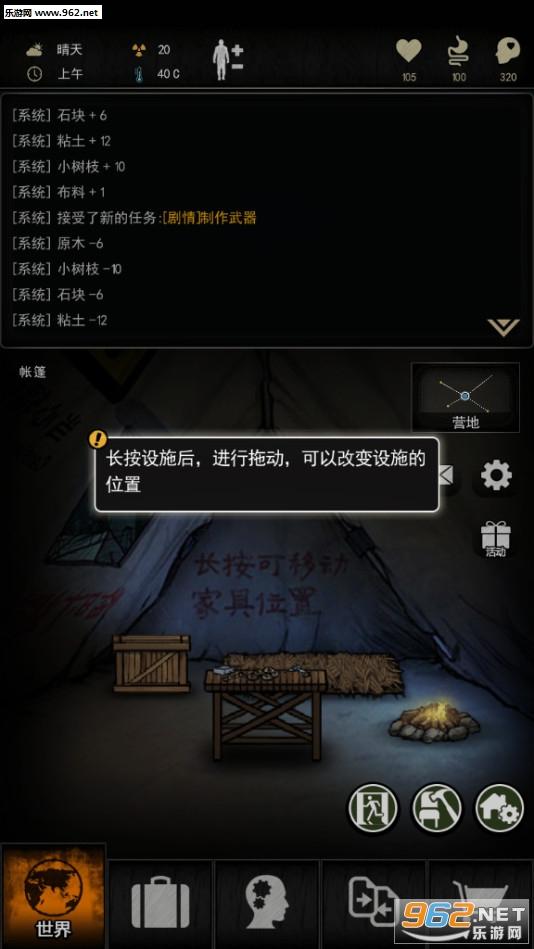 劫后余生游戏最新版v1.0.5.00102截图4