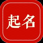 正宗八字测算起名免费起名appv1.3.0