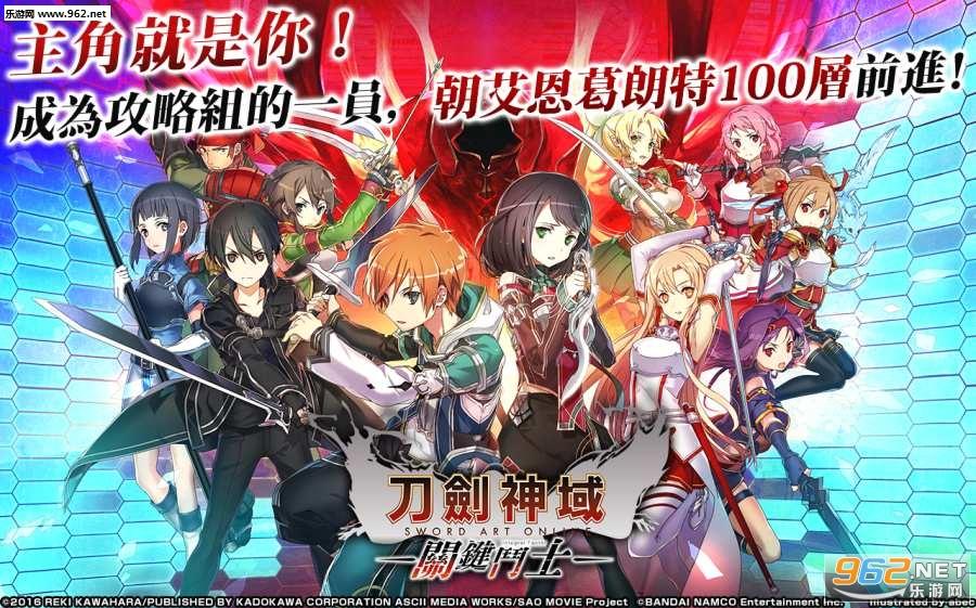 刀剑神域关键斗士国际服最新版v1.4.2截图1