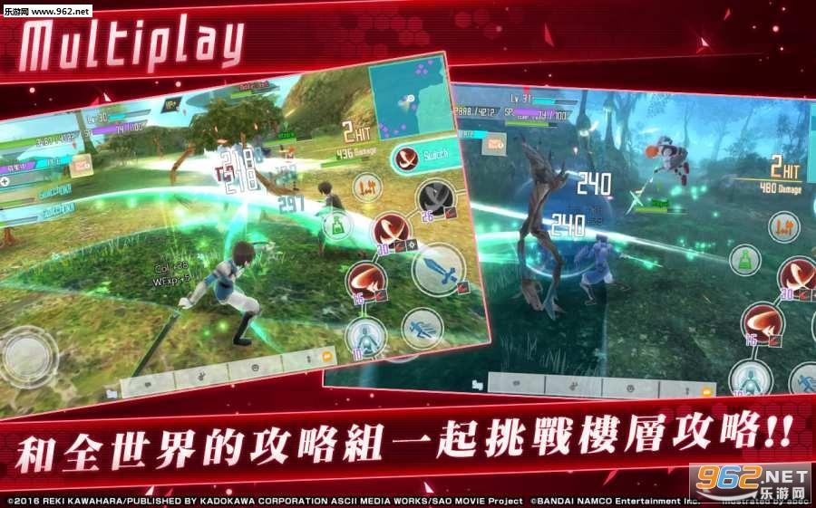 刀剑神域关键斗士国际服最新版v1.4.2截图2