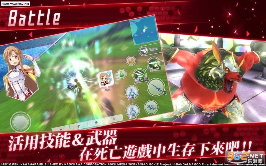 刀剑神域关键斗士国际服最新版v1.4.2截图3