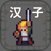 Hanzi Dungeon官方版v1.0