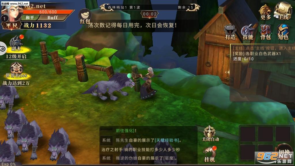 神权3d挂机游戏安卓版v1.8截图2