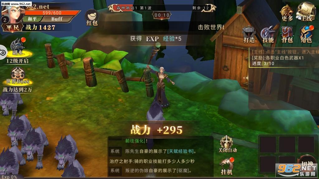 神权3d挂机游戏安卓版v1.8截图3