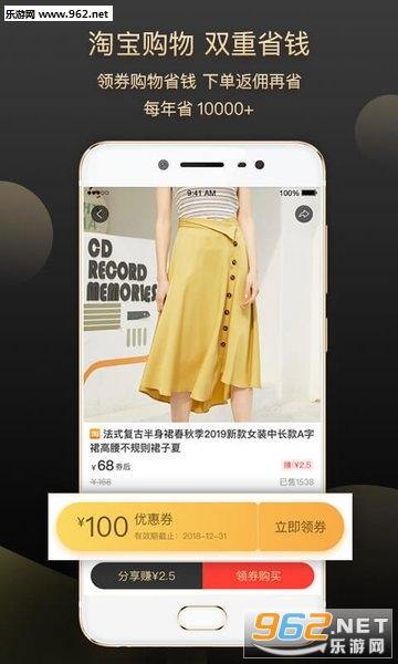 桃小橙省钱赚钱APPv3.0.4截图0