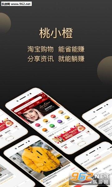 桃小橙省钱赚钱APPv3.0.4截图2