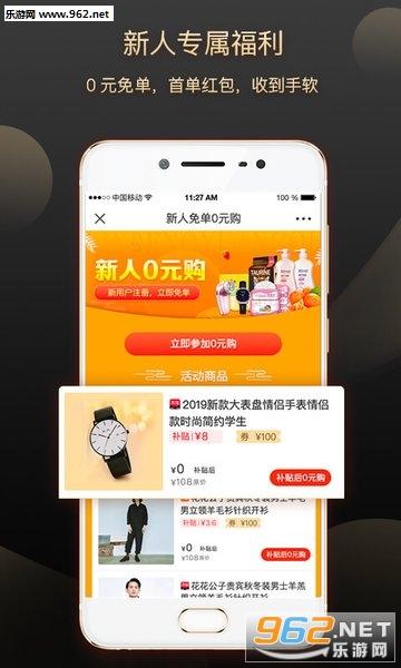 桃小橙省钱赚钱APPv3.0.4截图3