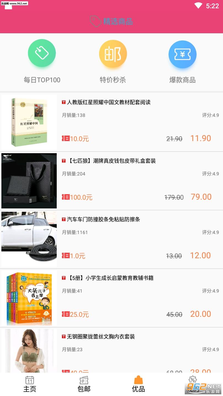 返利福购appv1.0.3截图0