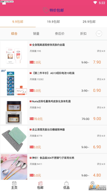 返利福购appv1.0.3截图1