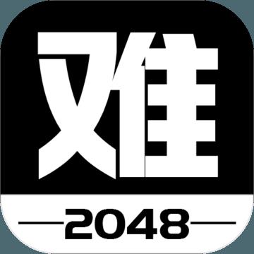 有点难的2048安卓版v0.1(ToBe2048)