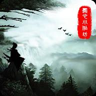 侠道江湖破解版v1.9.5