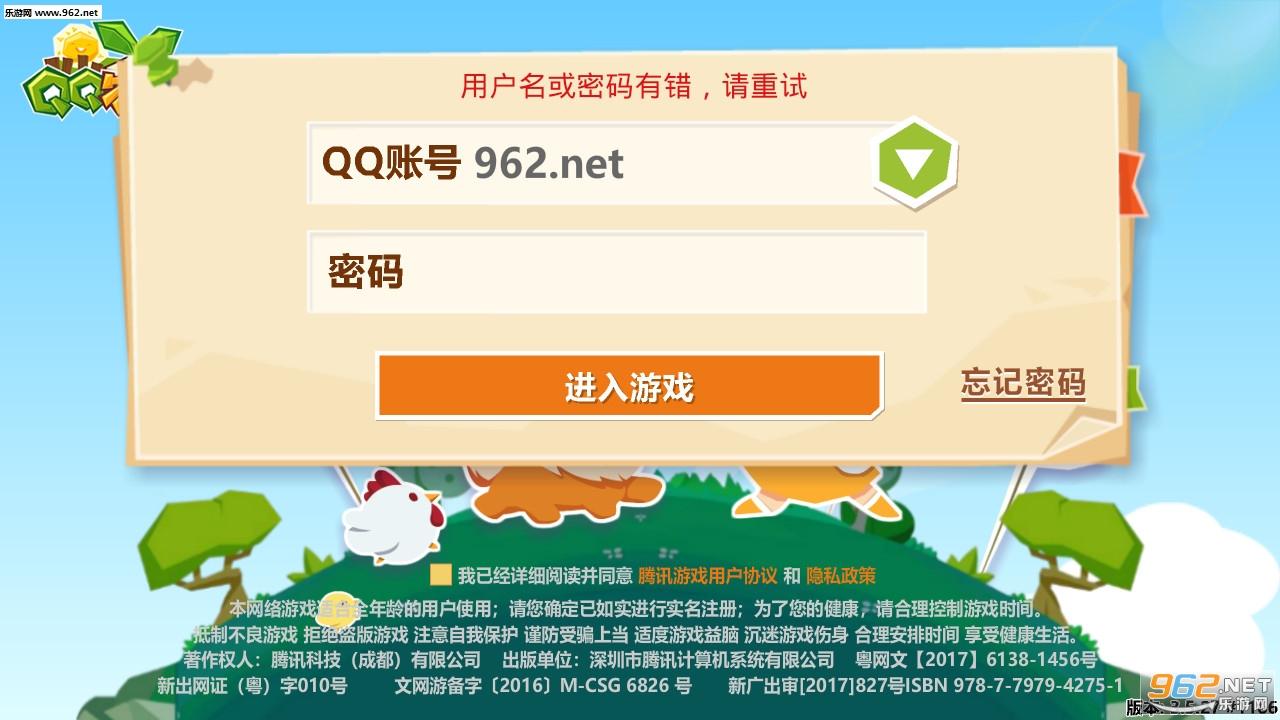 QQ农场红包版v3.5.27_截图0