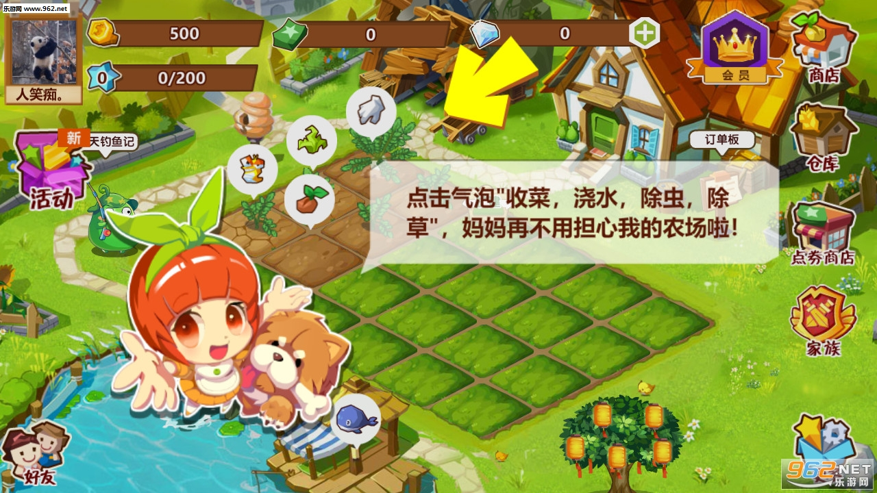 QQ农场红包版v3.5.27_截图3