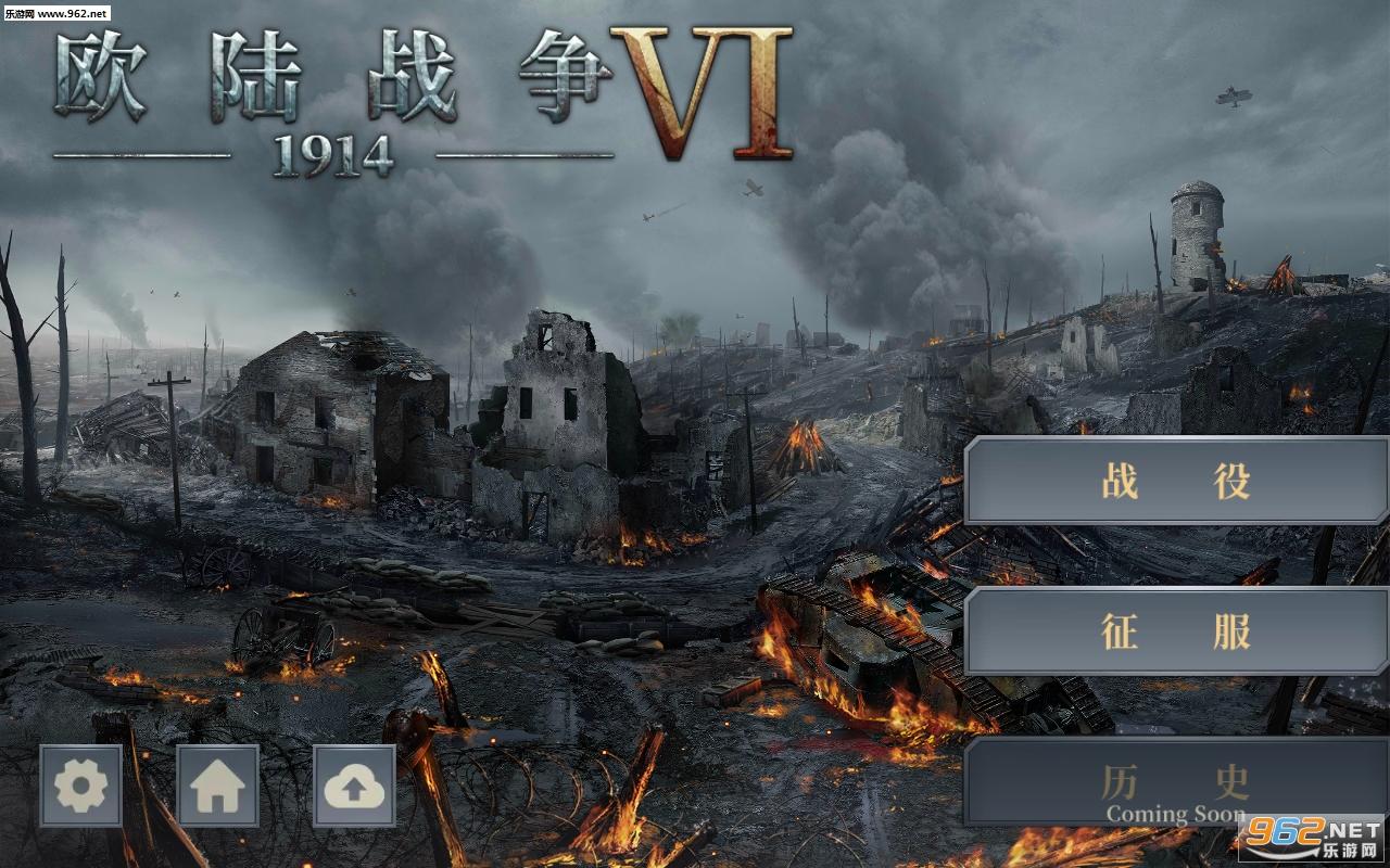 欧陆战争61914免谷歌版v1.0.0截图3