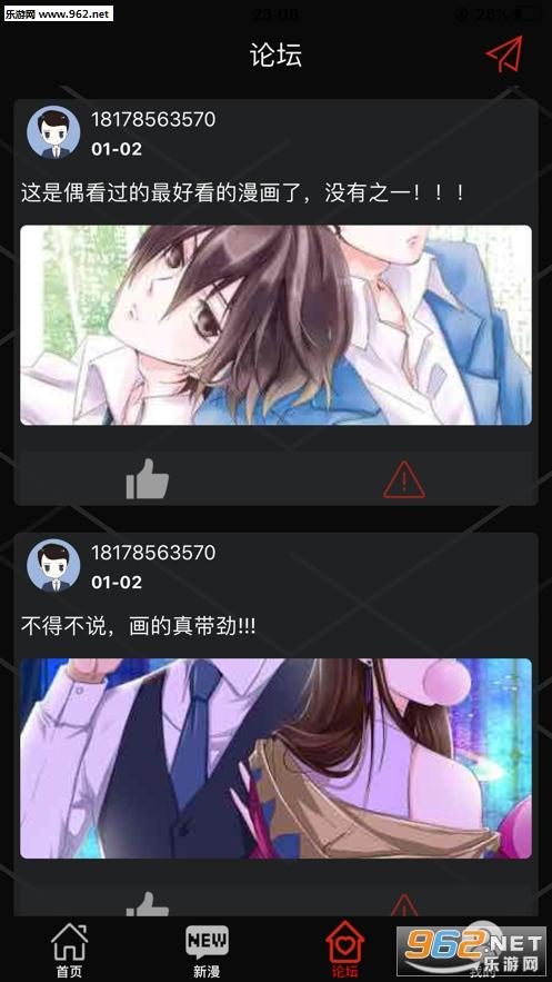 熊熊漫��社appv1.0_截�D1