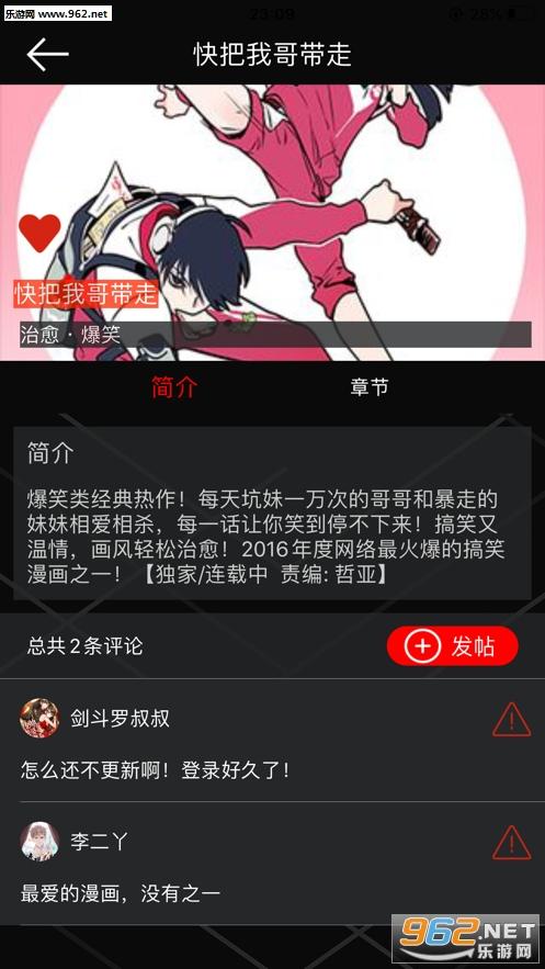 熊熊漫画社appv1.0_截图2