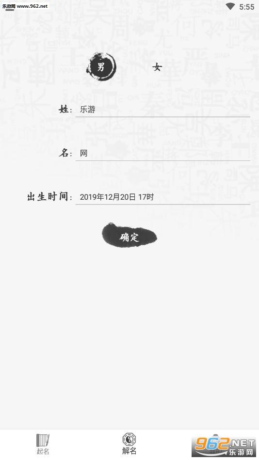 起名字解名字2020最新版v3.5.0_截图1