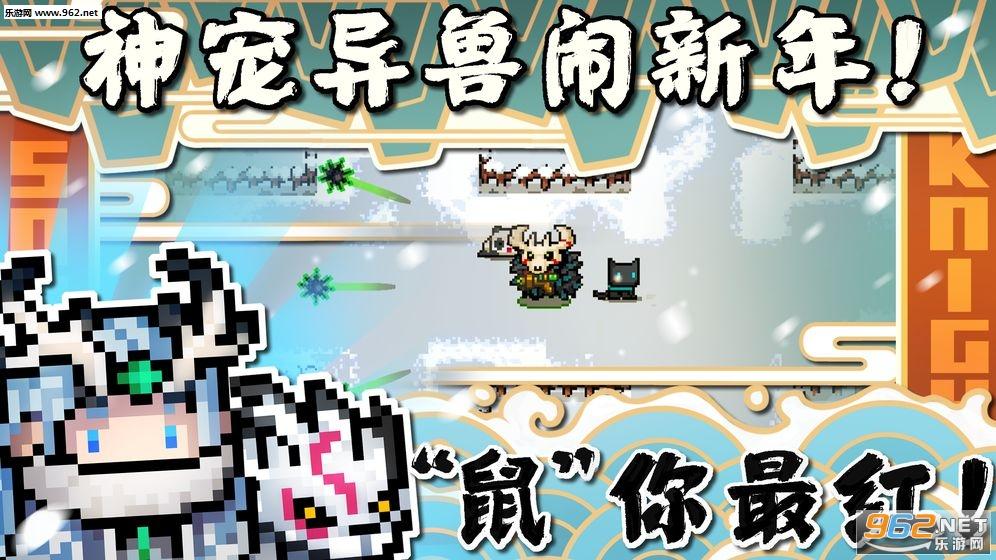 元气骑士2.5.0守护神殿新模式春节更新版本截图1