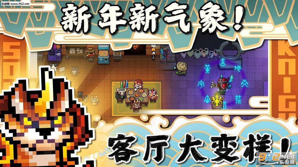 元气骑士2.5.0守护神殿新模式春节更新版本截图2