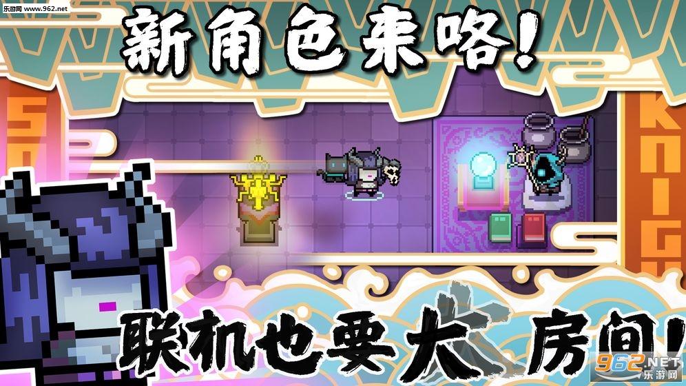 元气骑士2.5.0守护神殿新模式春节更新版本截图3