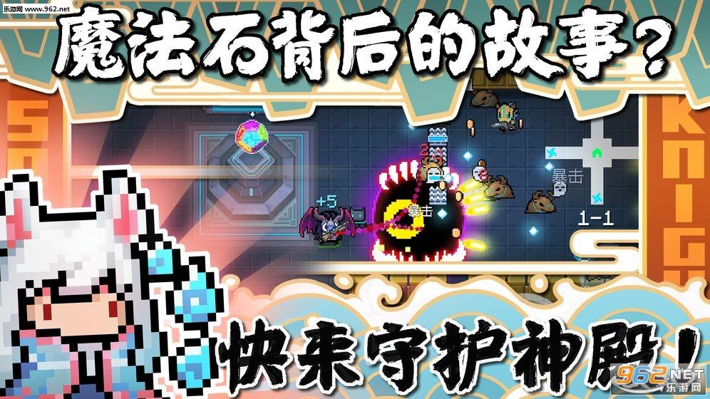 元气骑士2.5.0守护神殿新模式春节更新版本截图4