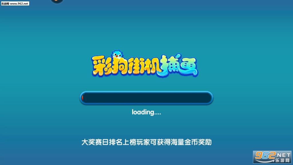 彩狗街机捕鱼红包版v1.4.4截图1