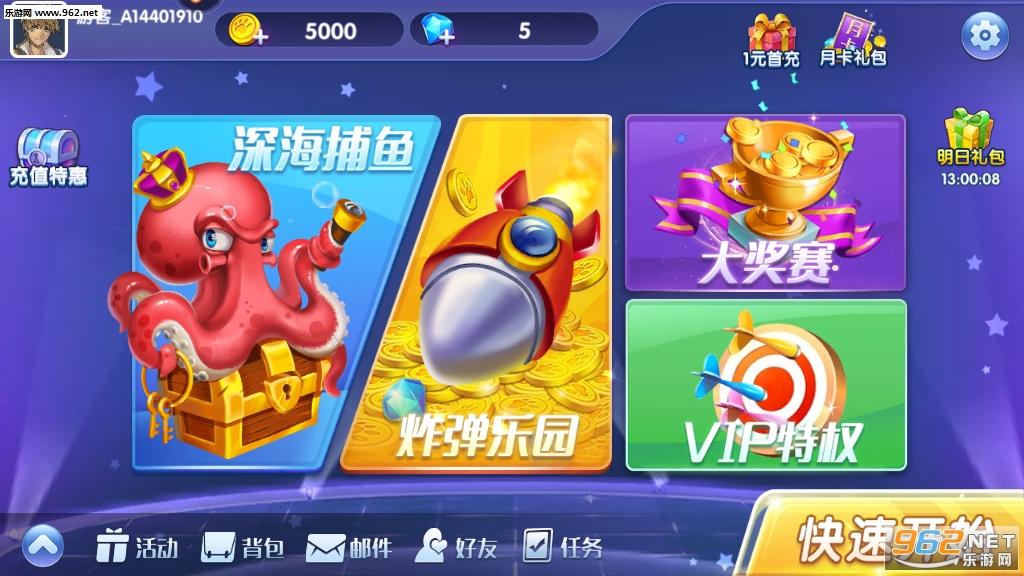 彩狗街机捕鱼红包版v1.4.4截图2