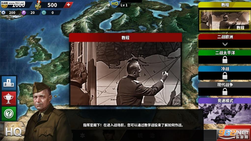 世界征服者4内购破解版v1.2.38截图0