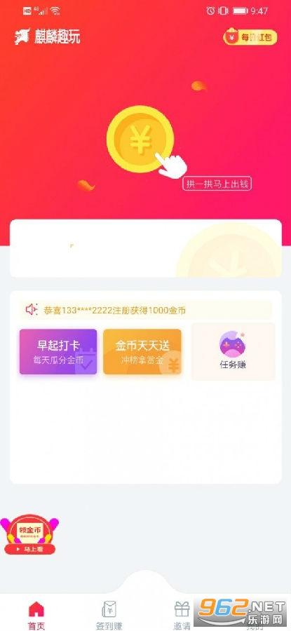 麒麟趣玩app