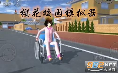 樱花校园模拟器轮椅版追风汉化