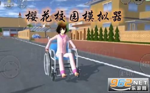 樱花校园模拟器1.037.01中文版有轮椅