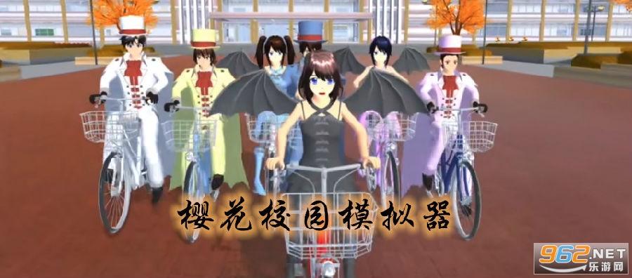 樱花校园模拟器自行车版更新