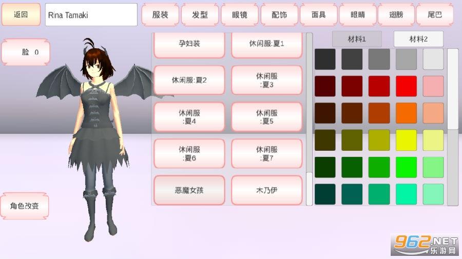 樱花校园模拟器1.037.01万圣节版本