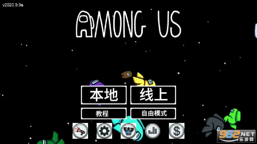 在我们之间(Among Us)游戏中文版