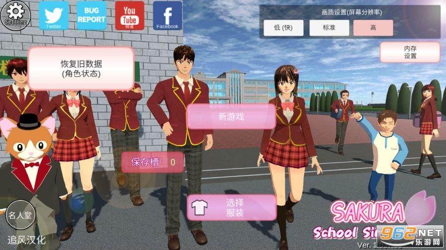 樱花校园万圣节中文版