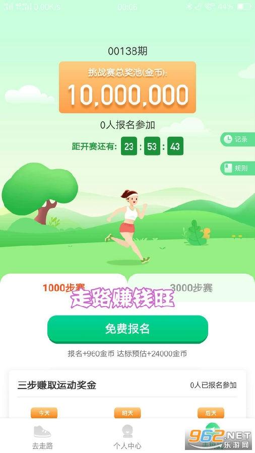 走路赚钱旺赚钱app