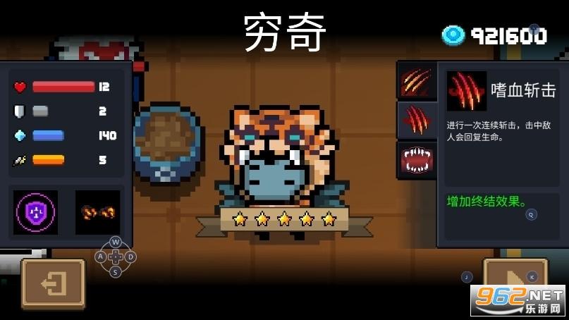 元气骑士2.8.4内购破解版