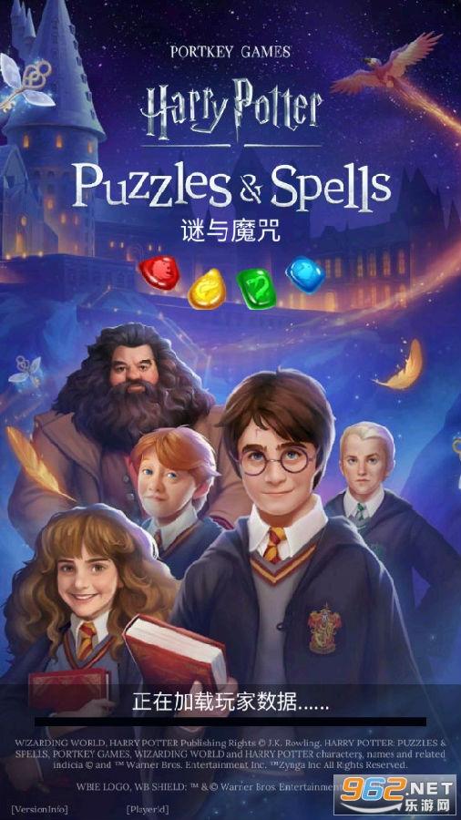 哈利波特谜与魔咒最新版