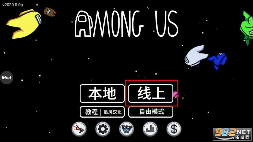 Among Us怎么联机 among us怎么和朋友一起玩